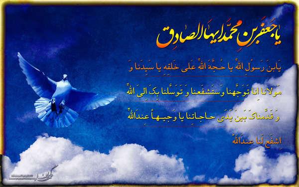 امام جعفر صادق (علیه السلام)